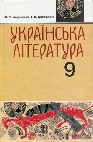 Українська література (Авраменко, Дмитренко) 9 клас