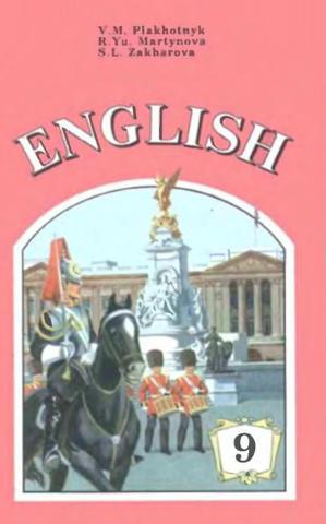 Англійська мова 9 клас Плахотник