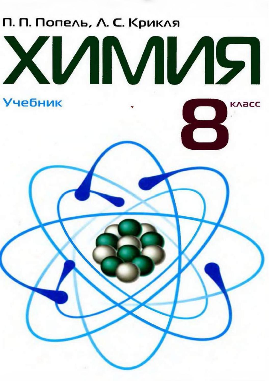 Химия 8 класс Попель 2008