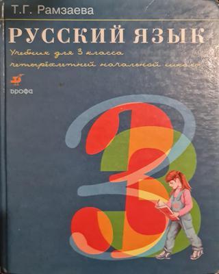 Русский язык 3 класс, Т. Г. Рамзаева