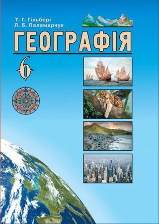 Географія (Гільберг, Паламарчук) 6 клас