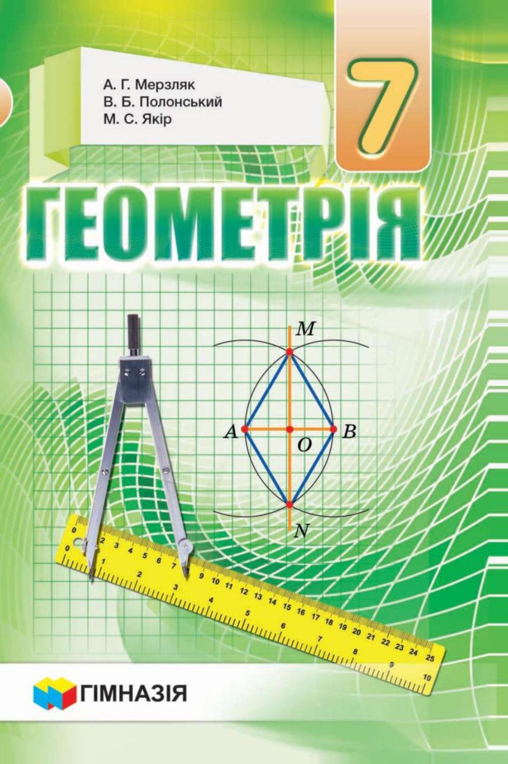 Геометрія 7 клас Мерзляк 2020