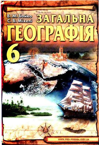 Загальна географія (Бойко, Міхелі) 6 клас