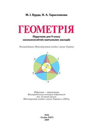 Читать журнал Геометрія (Бурда, Тарасенкова) 9 клас