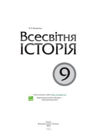 Читать журнал Всесвітня історія (Кожемякіна) 9 клас