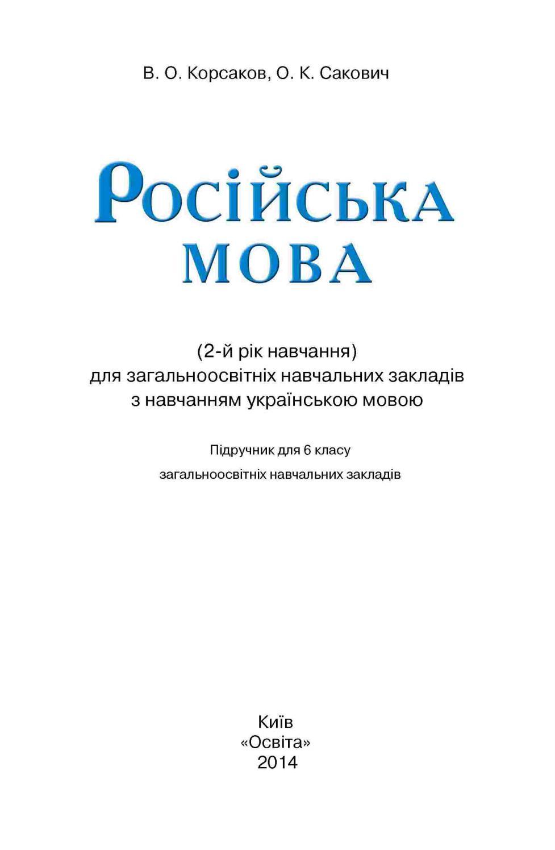 Читать журнал Російська мова 6 клас
