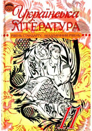 Читать журнал Українська література (Семенюк, Ткачук, Слоньовська) 11 клас