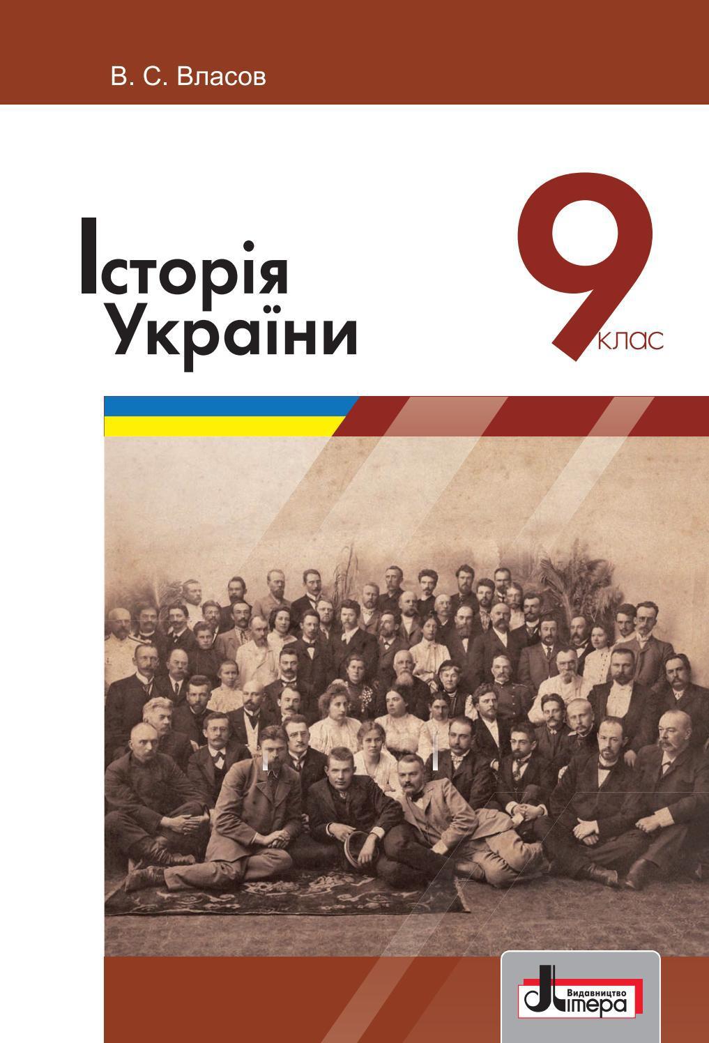 Читать журнал Історія України 9 клас Власов 2017