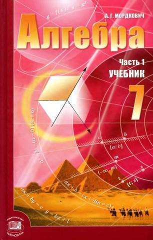 Алгебра - 7 класс (Мордкович)