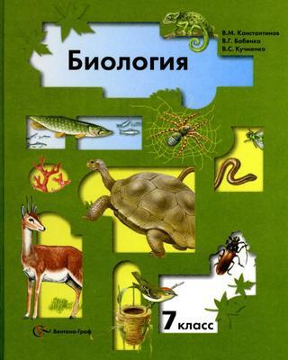 Биология - 7 класс (Константинов)