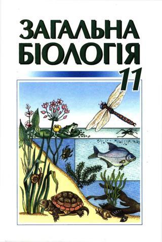 Загальна біологія 11 клас Кучеренко
