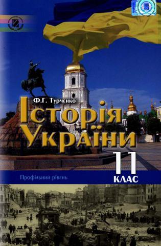 Історія України (Турченко) 11 клас