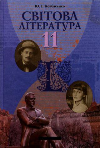 Світова література (Ковбасенко) 11 клас рівень стандарту