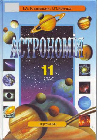 Астрономія 11 клас Климишин 2002