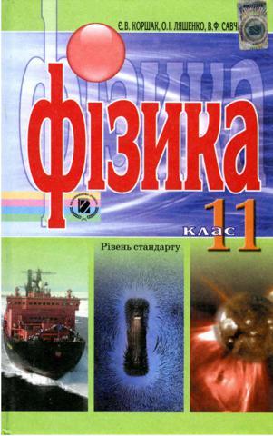 Фізика (Коршак, Ляшенко, Савченко) 11 клас