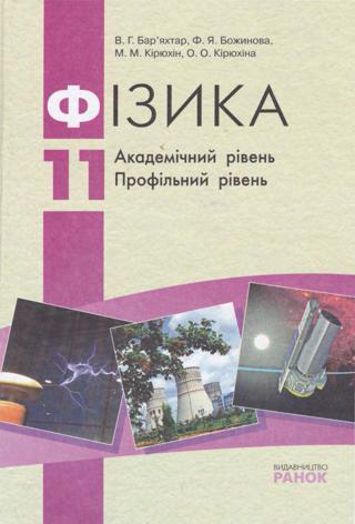 Фізика (Бар'яхтар, Божинова, Кірюхін) 11 клас