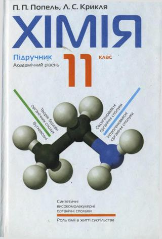 Хімія (Попель, Крикля) 11 клас