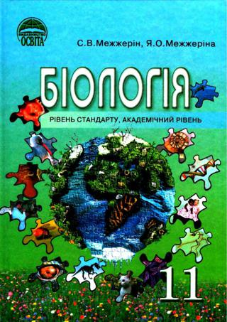 Біологія (Межжерін) 11 клас
