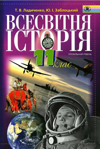 Всесвітня історія 11 клас Ладиченко 2011 проф
