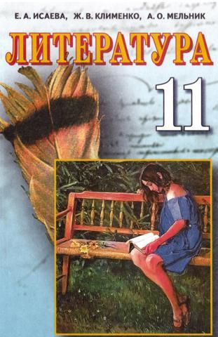 Литература (Исаева, Клименко, Мельник) 11 класс