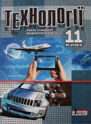 Технології (Коберник, Терещук, Гервас) 11 клас