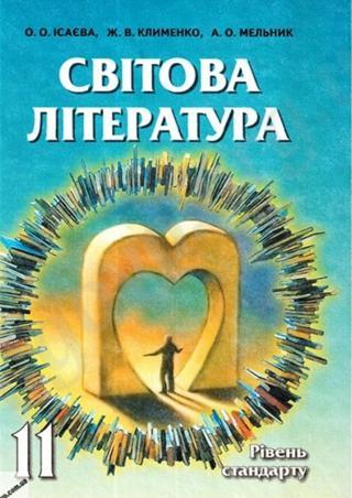 Світова література (Ісаєва, Клименко, Мельник) 11 клас