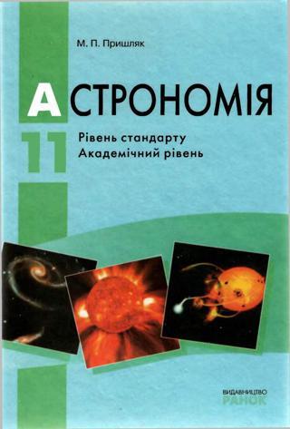 Астрономія (Пришляк) 11 клас