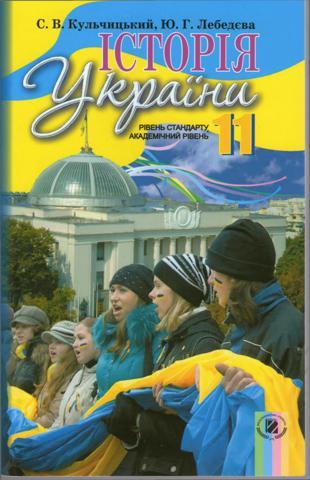Історія України (Кульчицький, Лебедєва) 11 клас