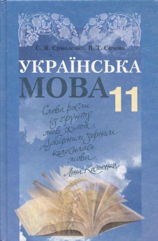 Українська мова (Єрмоленко, Сичова) 11 клас