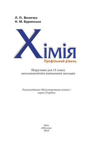 Хімія (Величко, Буринська) 11 клас