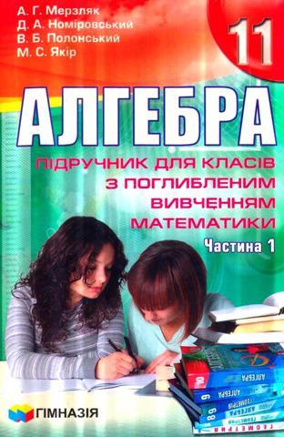 Алгебра 11 клас Мерзляк 2011 поглиб 1