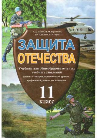 Защита отечества 11 класс Пашко 2011