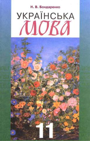 Українська мова (Бондаренко) 11 клас