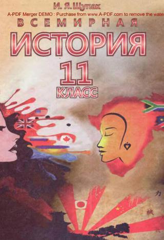 Всемирная история 11 класс Щупак 2011