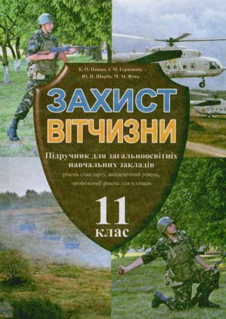 Захист Вітчизни для хлопців (Пашко, Герасимів, Щирба, Фука) 11 клас