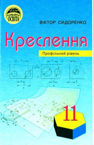 Креслення (Сидоренко) 11 клас