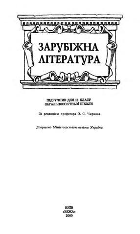 Зарубіжна література (Астрахан) 11 клас