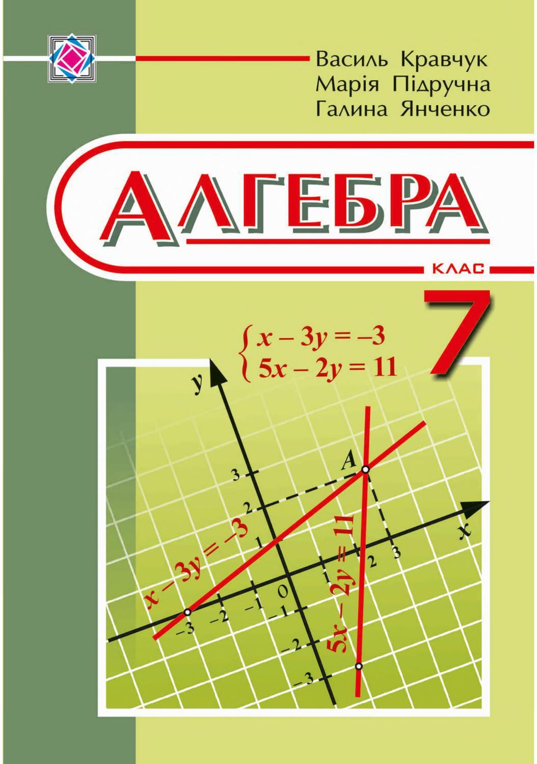 Алгебра 7 клас Кравчук 2015