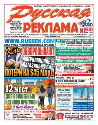 Русская реклама №42, October 15, 2021