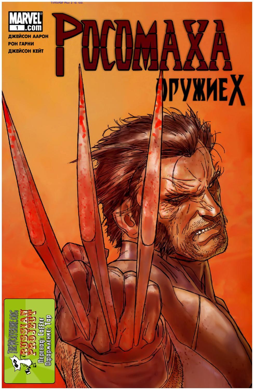Росомаха оружие X - 001