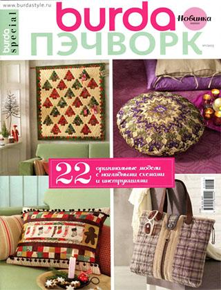 BURDA ПЭЧВОРК №1 (2013)