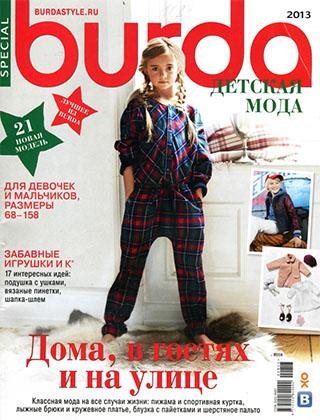BURDA SPECIAL Детская мода (2013)