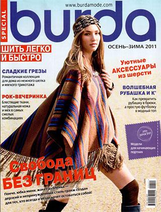 BURDA SPECIAL осень-зима (2011)