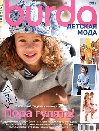 BURDA SPECIAL детская мода  (2012)