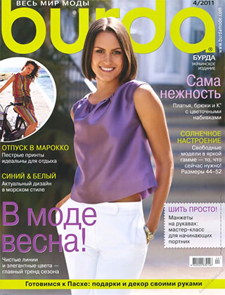 BURDA украинское издание №4 (2011)