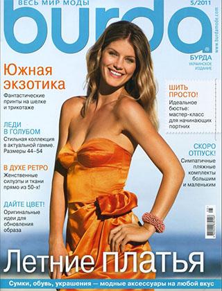 BURDA УКРАИНСКОЕ ИЗДАНИЕ №5 (2011)