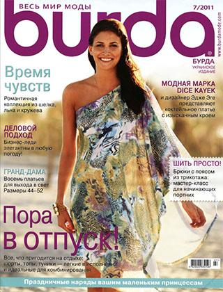 BURDA УКРАИНСКОЕ ИЗДАНИЕ №7 (2011)