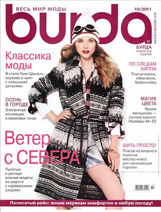 BURDA УКРАИНСКОЕ ИЗДАНИЕ №10 (2011)