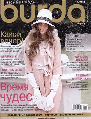 BURDA УКРАИНСКОЕ ИЗДАНИЕ №12  (2011)