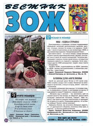 Вестник ЗОЖ №15, август 2020